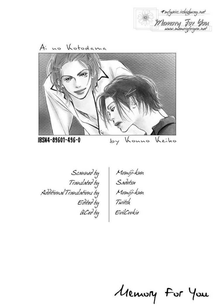 Ai no Kotodama 4 Page 1