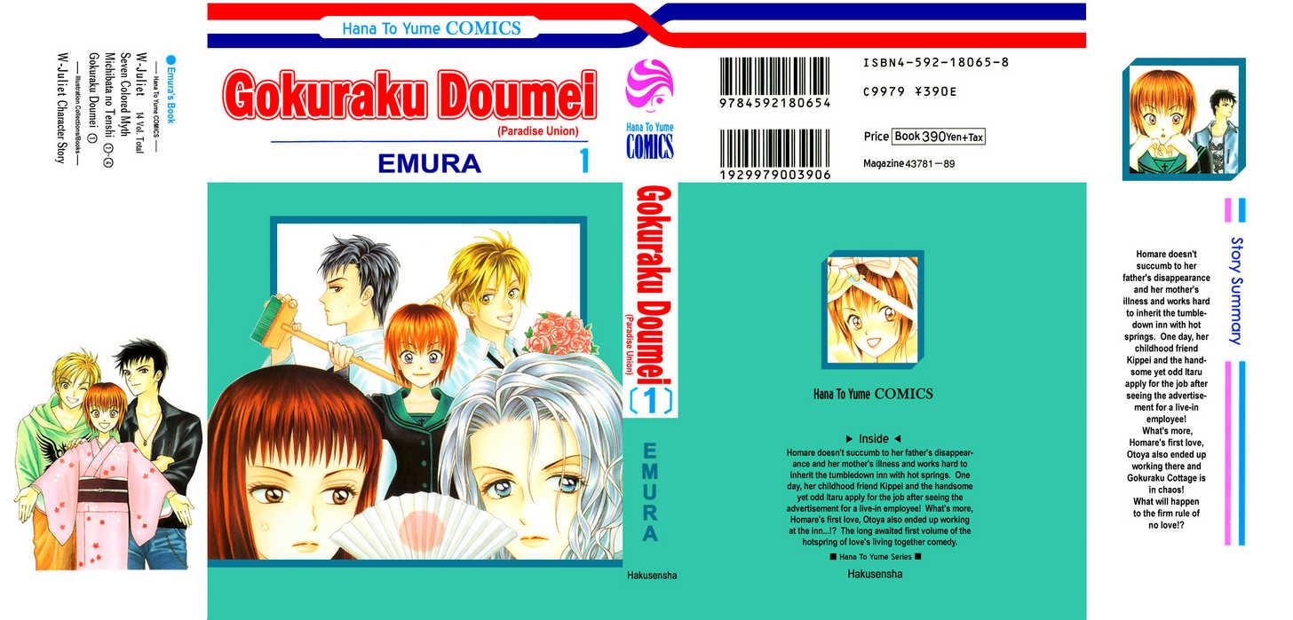 Gokuraku Doumei 1 Page 1