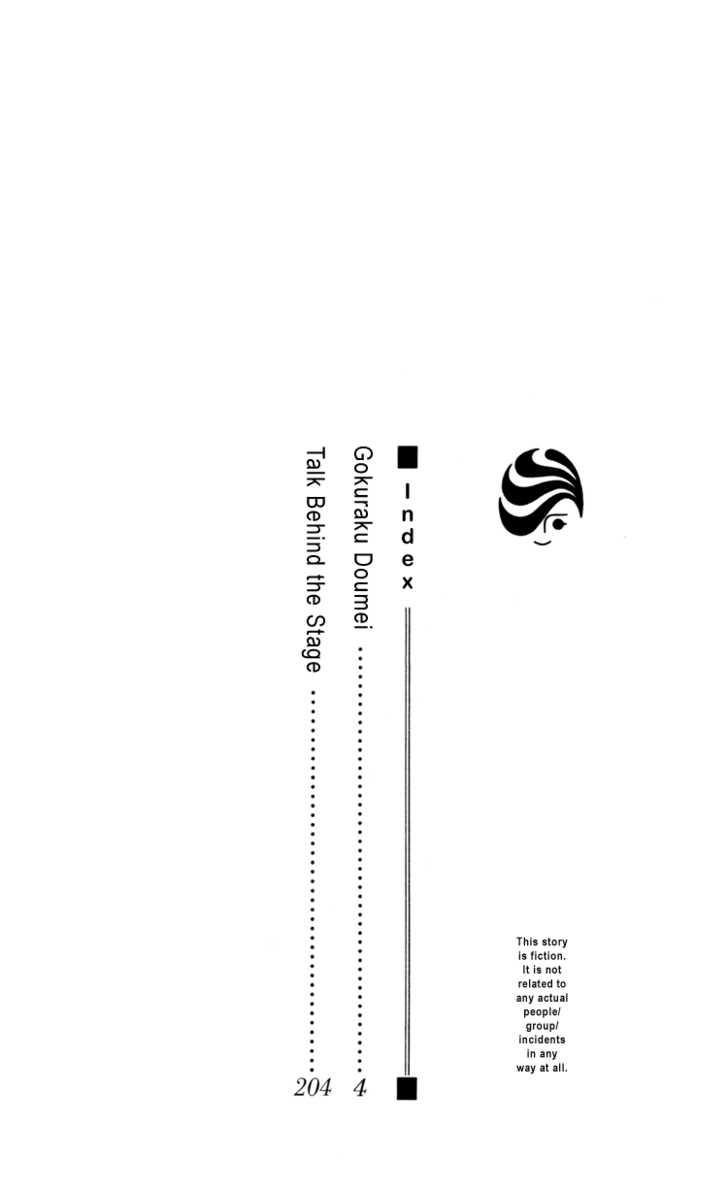 Gokuraku Doumei 1 Page 3