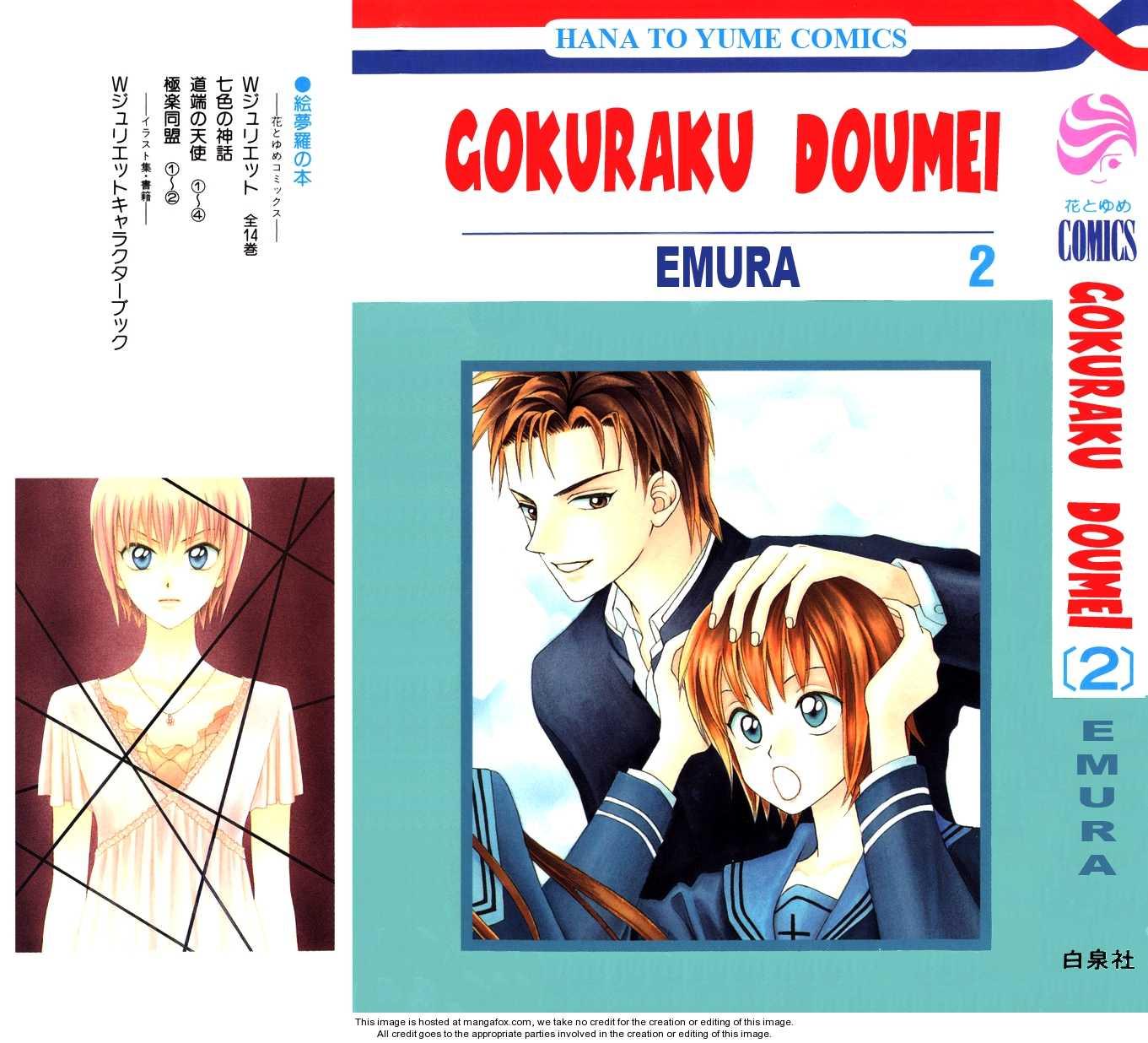 Gokuraku Doumei 7 Page 1