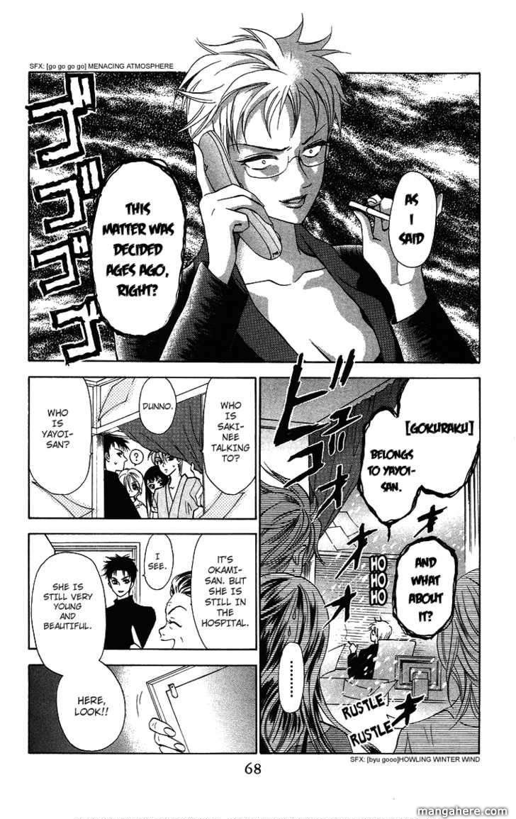 Gokuraku Doumei 9 Page 4
