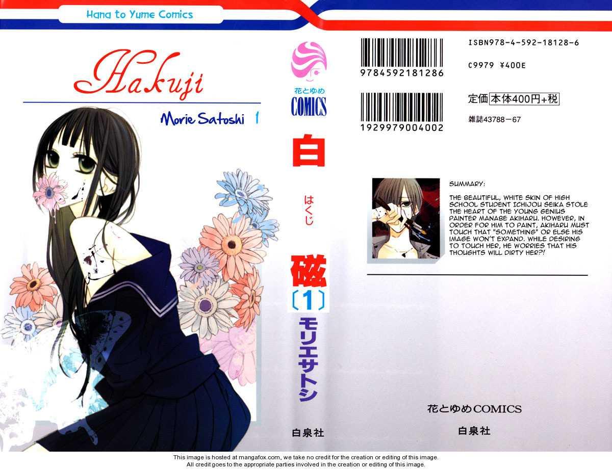 Hakuji 2 Page 1