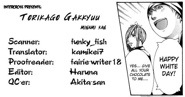 Torikago Gakkyuu 17 Page 1