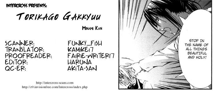 Torikago Gakkyuu 22 Page 1