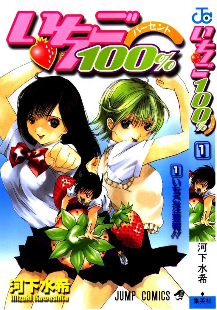 Ichigo 100% 1 Page 1