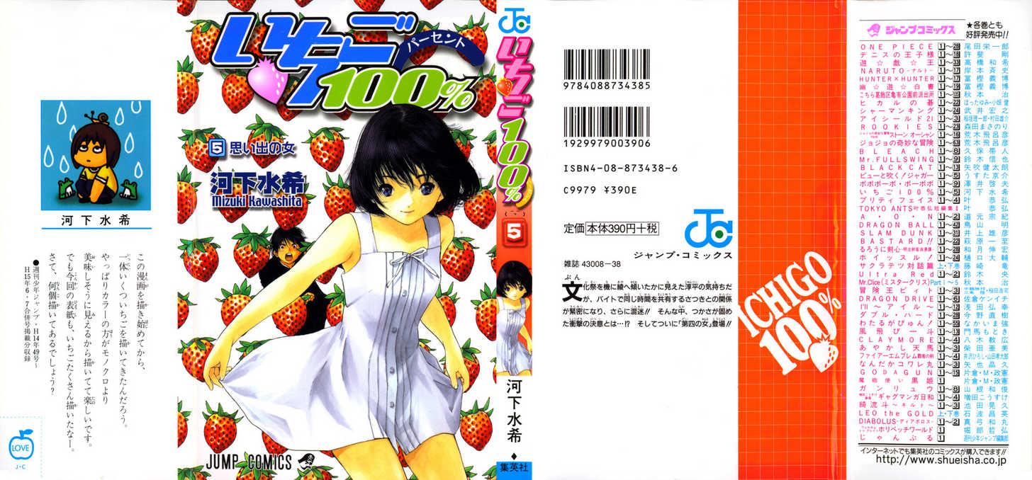 Ichigo 100% 36 Page 1