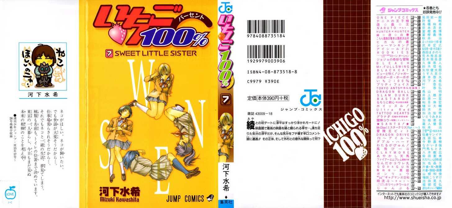 Ichigo 100% 54 Page 1