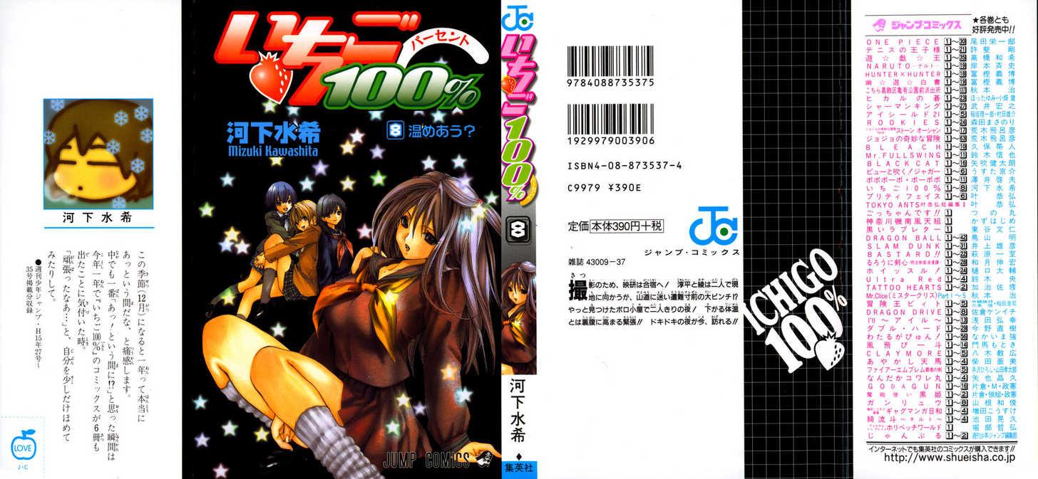 Ichigo 100% 63 Page 1
