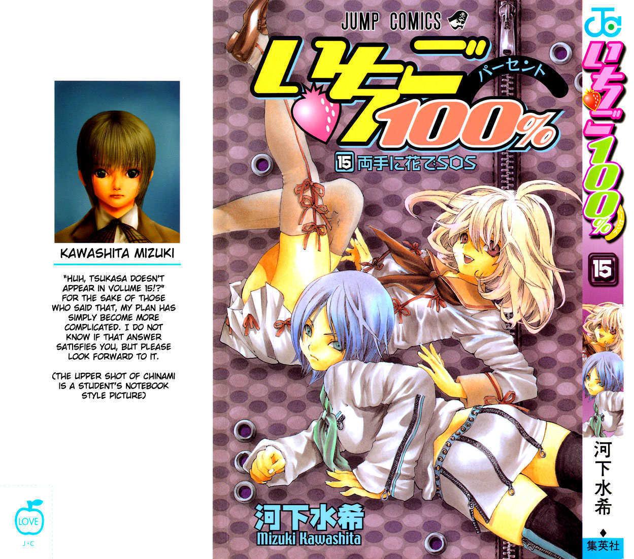 Ichigo 100% 126 Page 1