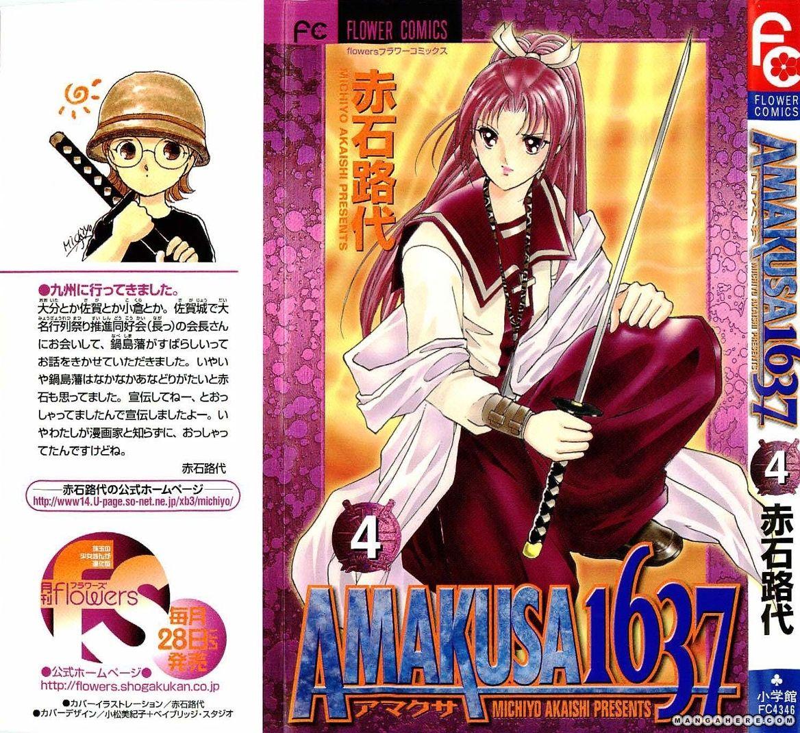 Amakusa 1637 13 Page 4