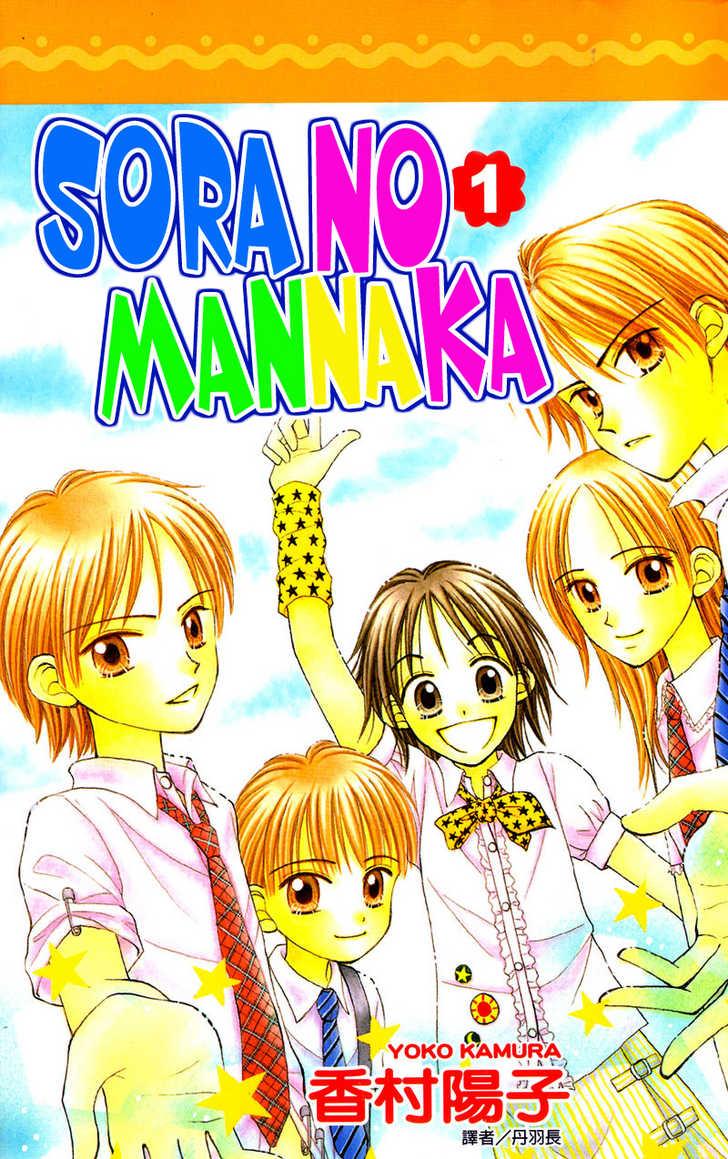 Sora no Mannaka 1 Page 2