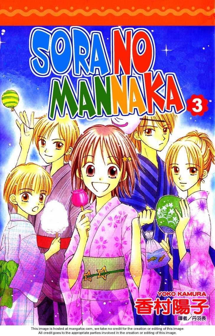 Sora no Mannaka 1 Page 3