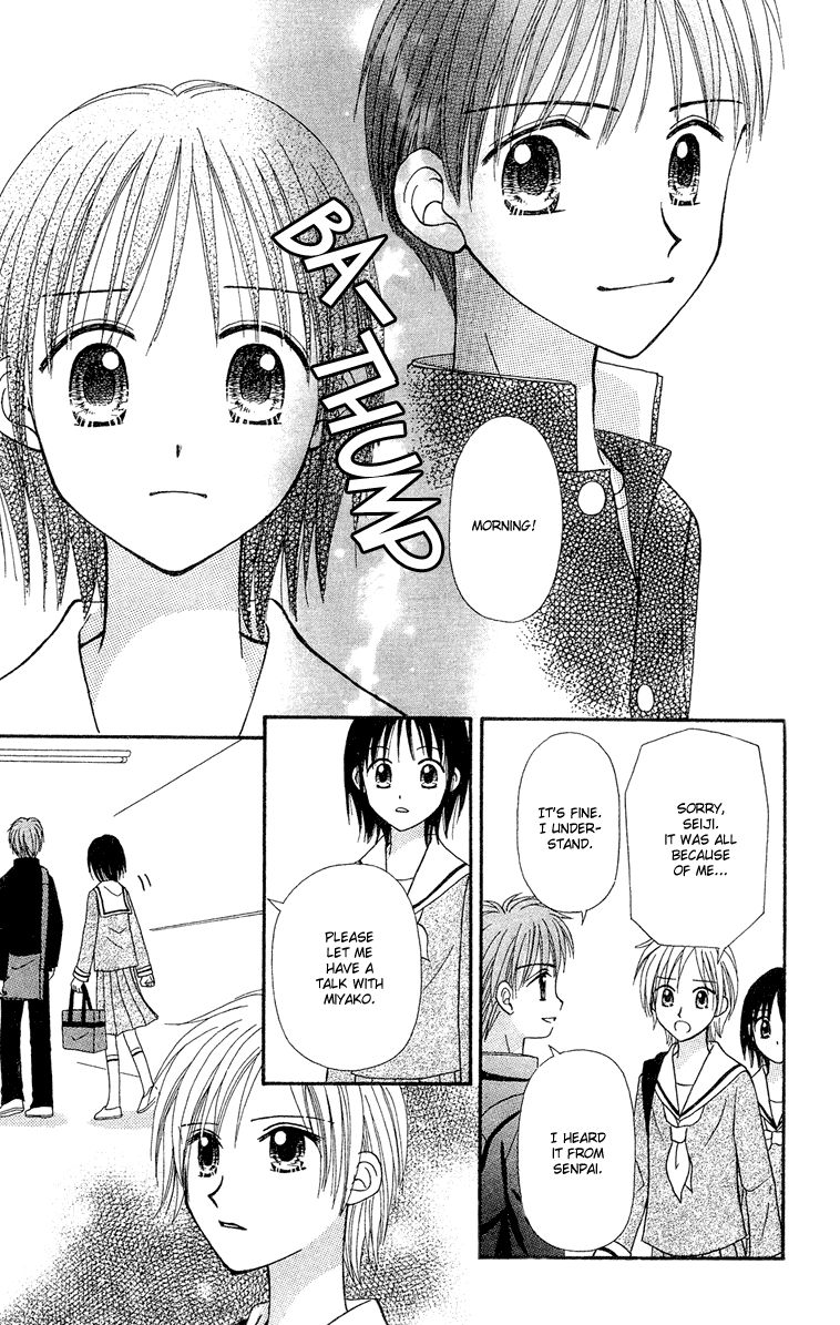 Sora no Mannaka 11 Page 2