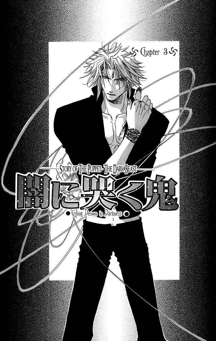 Yami ni Naku Oni 3 Page 2