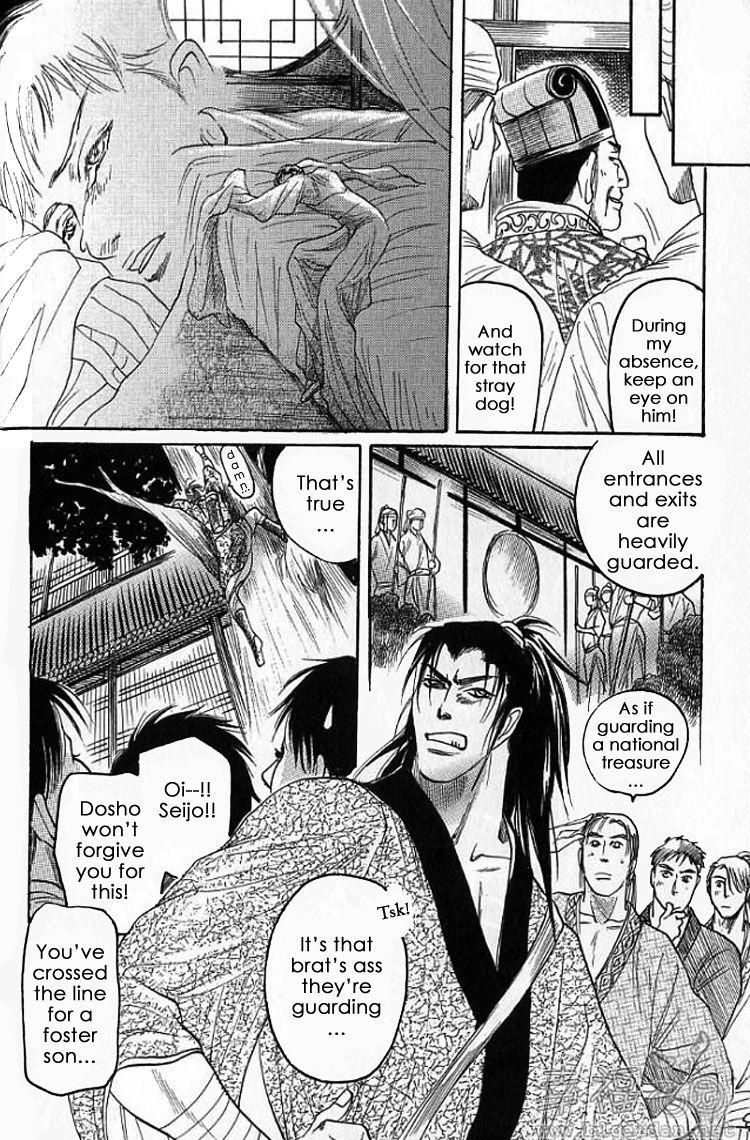 Mugen no Roukaku 1.2 Page 1