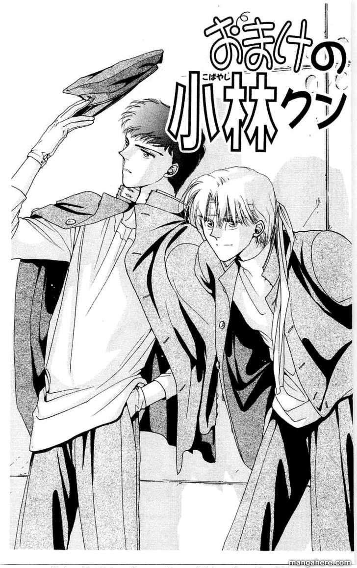 Omake no Kobayashi-kun 6 Page 1