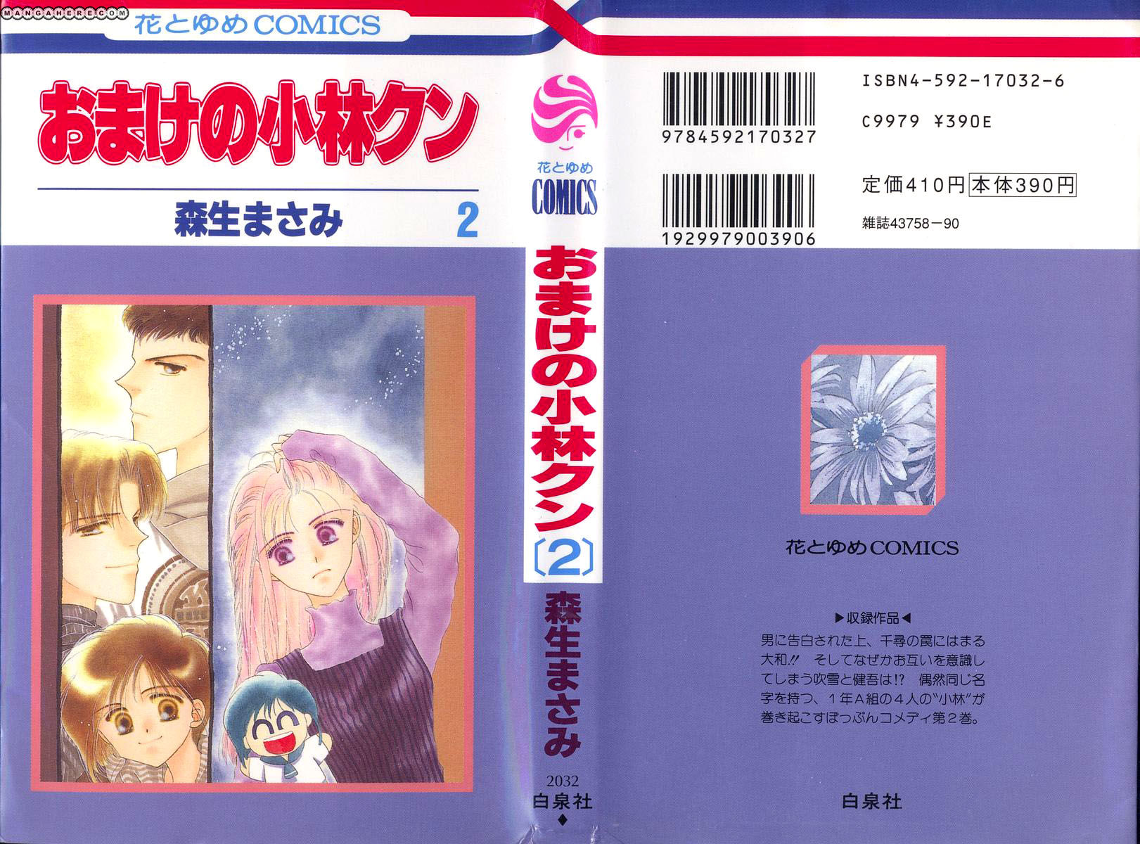 Omake no Kobayashi-kun 7 Page 1
