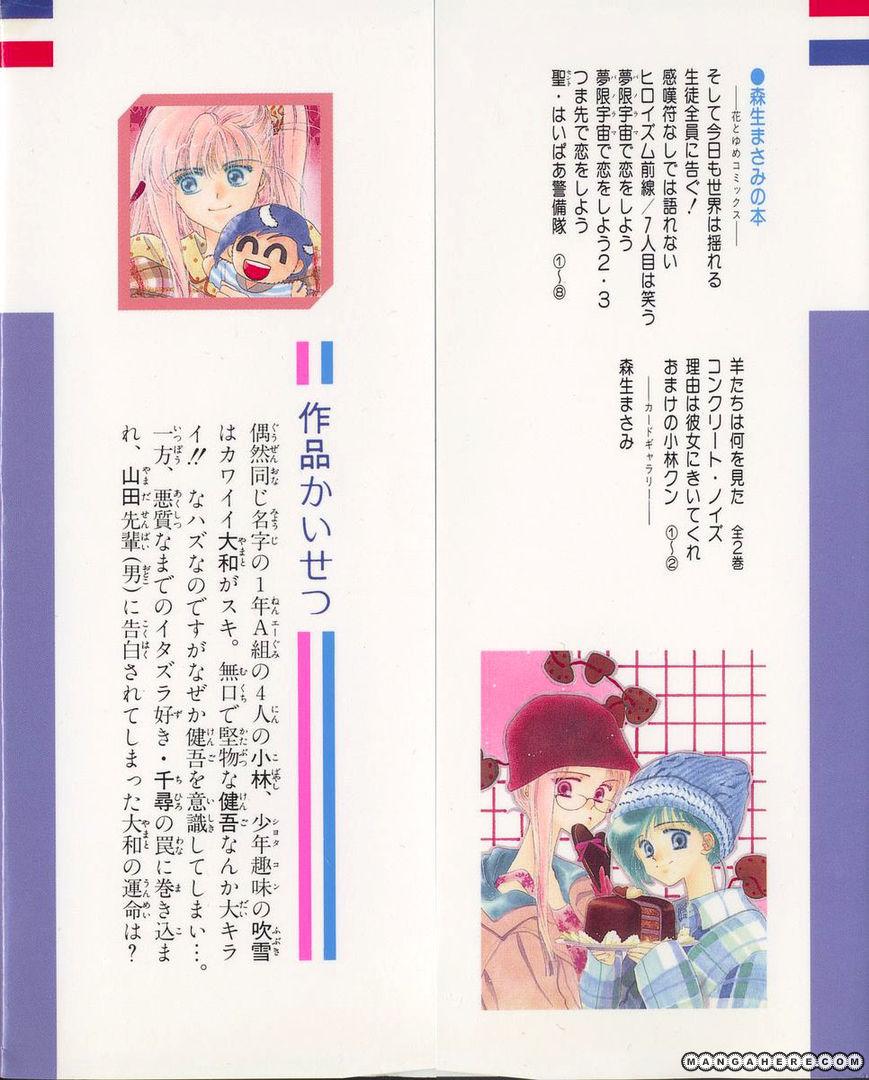 Omake no Kobayashi-kun 7 Page 2