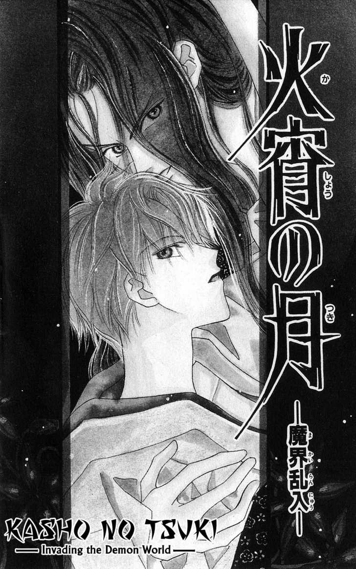 Kashou no Tsuki 3 Page 2