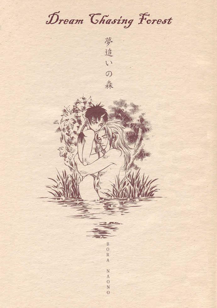 Mori no Koe 2 Page 1