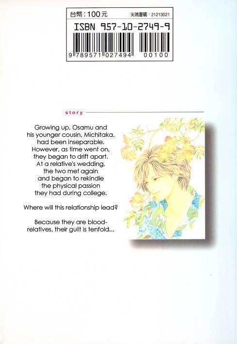 Itoko Doushi 1 Page 2