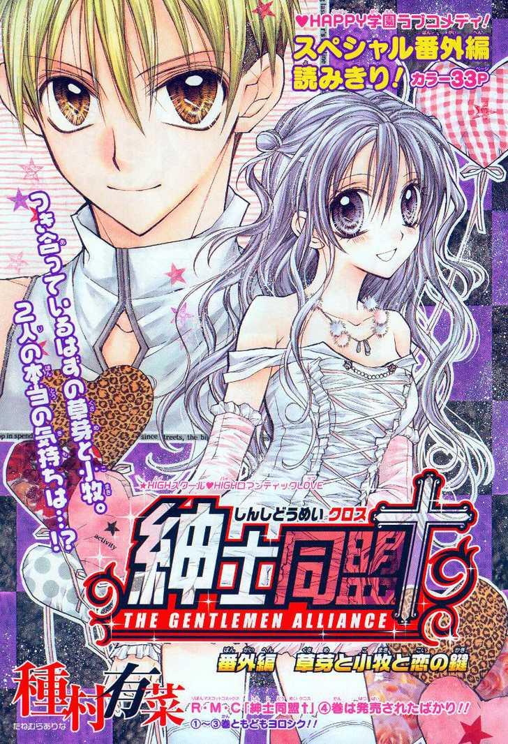 Komaki x Kusame Special 0 Page 3