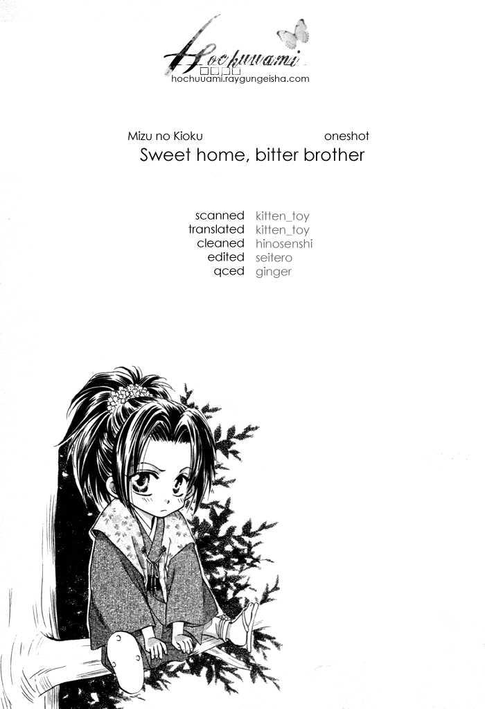 Mizu no Kioku 4 Page 1