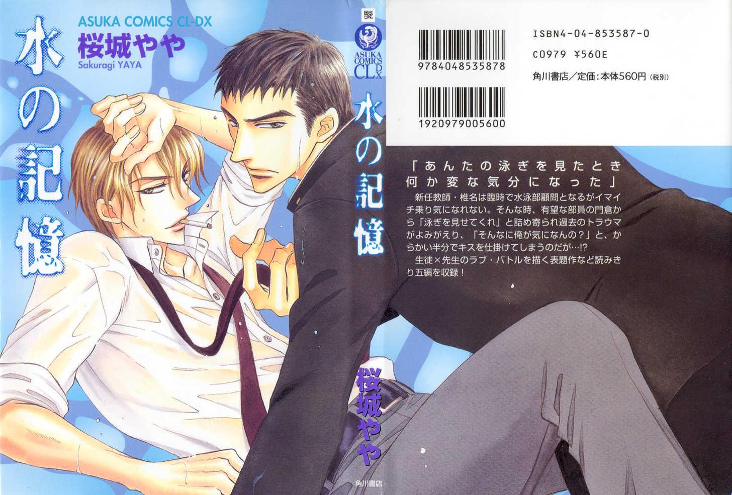 Mizu no Kioku 5 Page 1