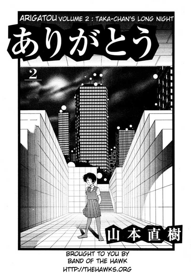 Arigatou 12 Page 2