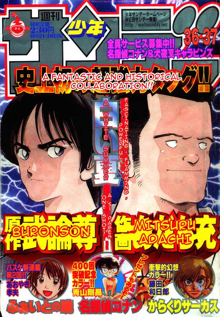 Shiroi Natsu 1 Page 1