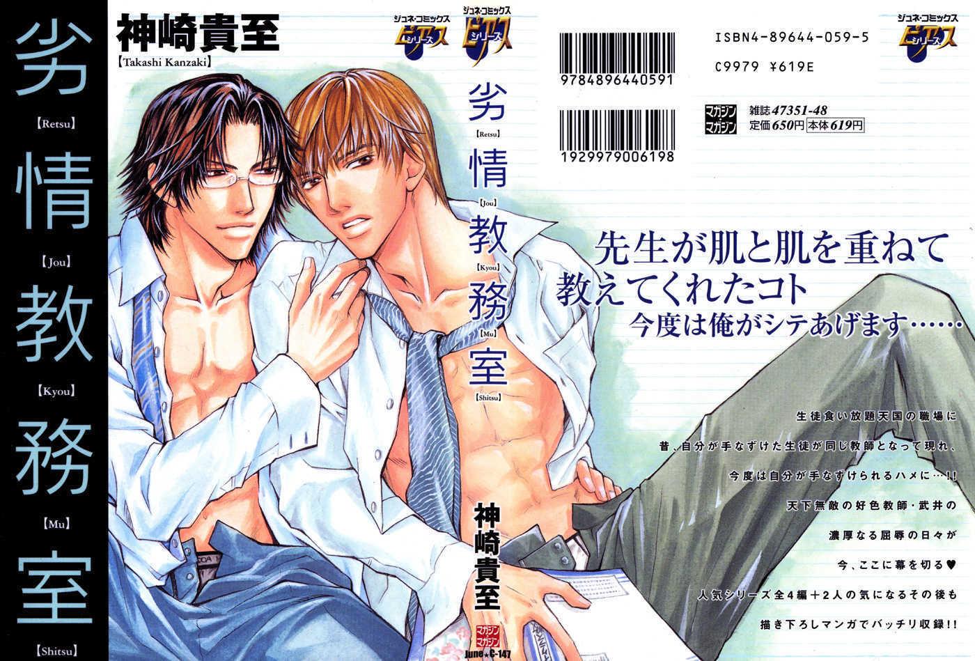Retsujou Kyoumushitsu 6 Page 1