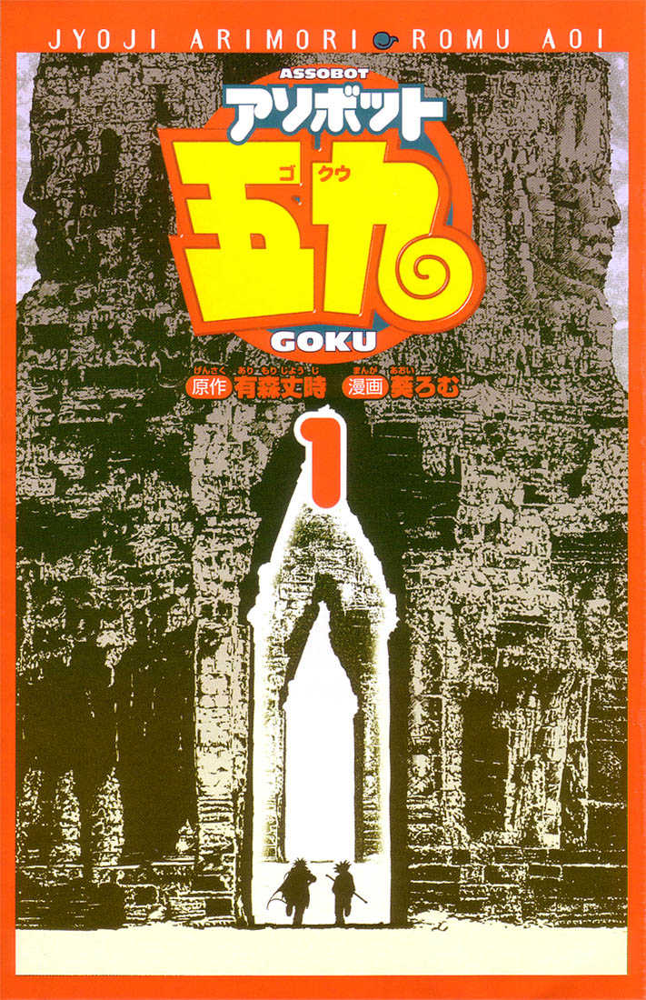 Assobot Goku 1.1 Page 1