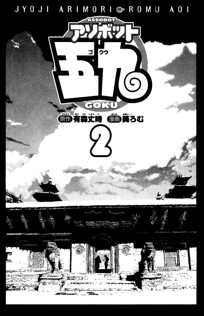 Assobot Goku 5 Page 1