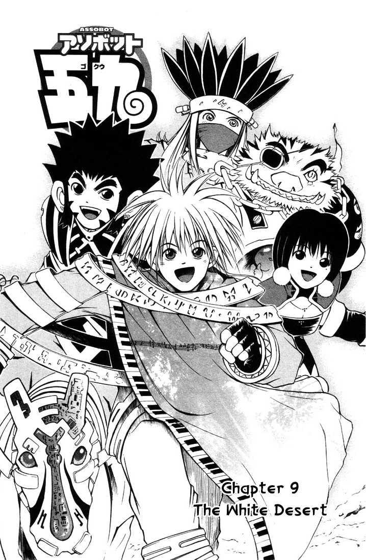 Assobot Goku 9 Page 3