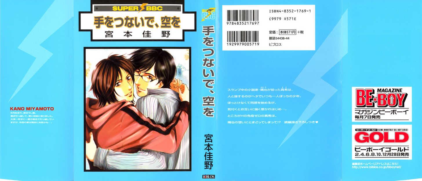Te wo Tsunaide, Sora wo 1 Page 2