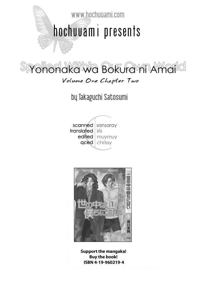 Yononaka wa Bokura ni Amai 2 Page 2