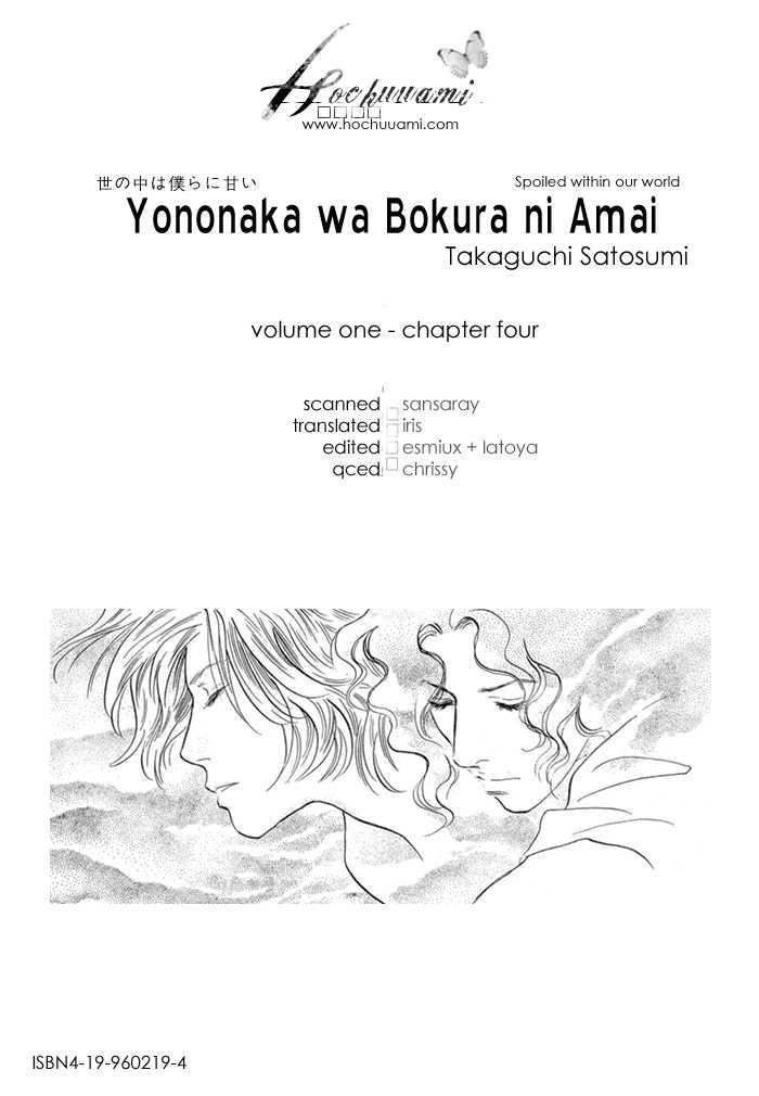 Yononaka wa Bokura ni Amai 4 Page 2