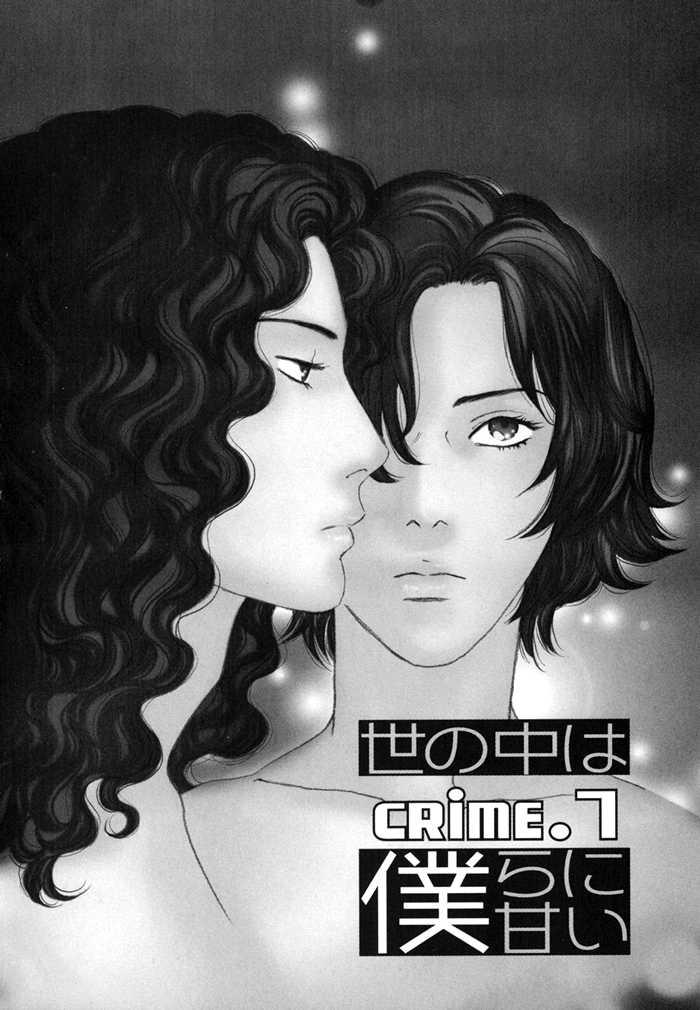 Yononaka wa Bokura ni Amai 7 Page 2