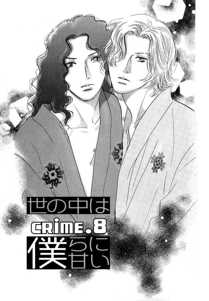 Yononaka wa Bokura ni Amai 8 Page 2