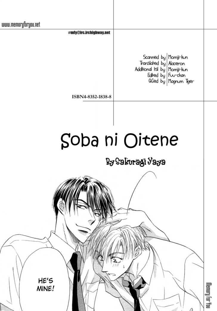 Soba ni Oitene 4 Page 3