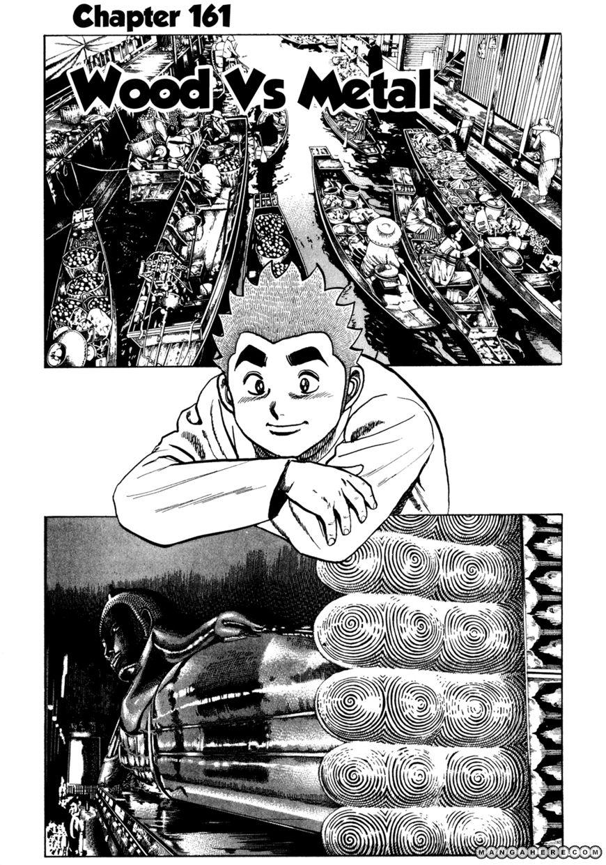 Koukou Tekkenden Tough 161 Page 1