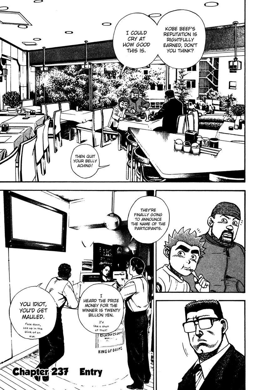 Koukou Tekkenden Tough 237 Page 1