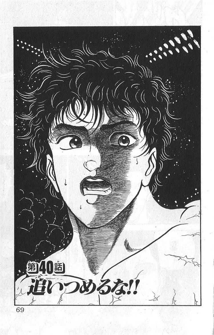 Grappler Baki 40 Page 1
