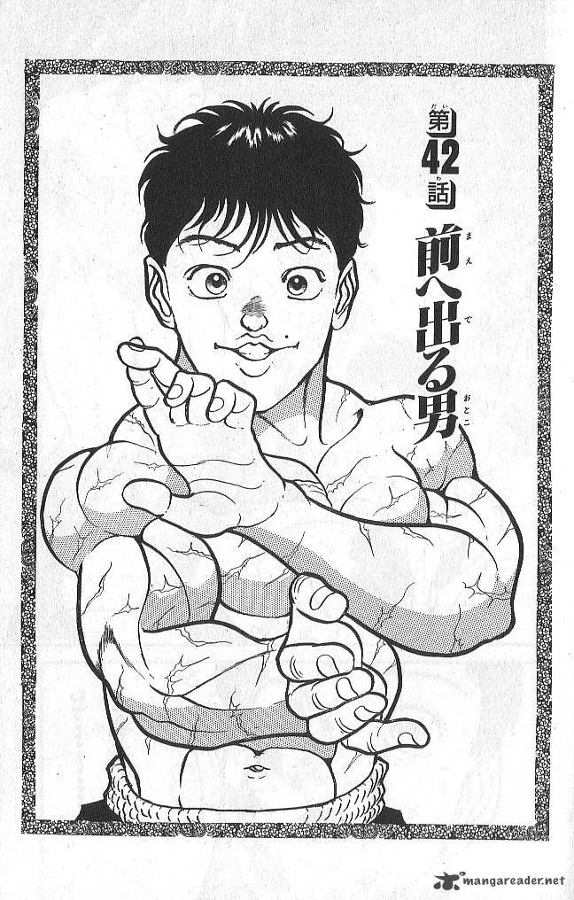 Grappler Baki 42 Page 1