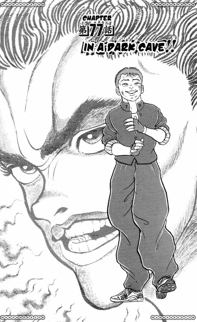 Grappler Baki 77 Page 1