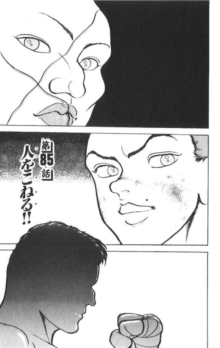 Grappler Baki 85 Page 2