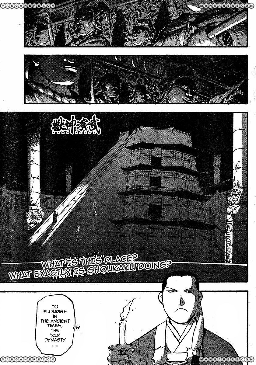 Juushin Enbu 19 Page 1