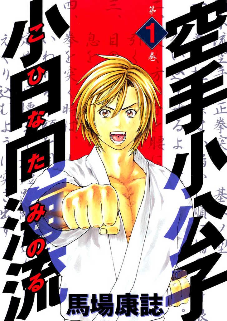 Karate Shoukoushi Kohinata Minoru 1 Page 1