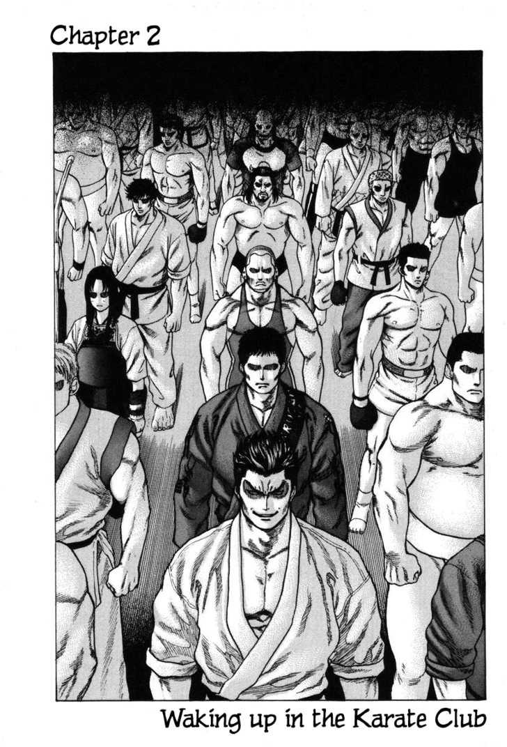 Karate Shoukoushi Kohinata Minoru 2 Page 1
