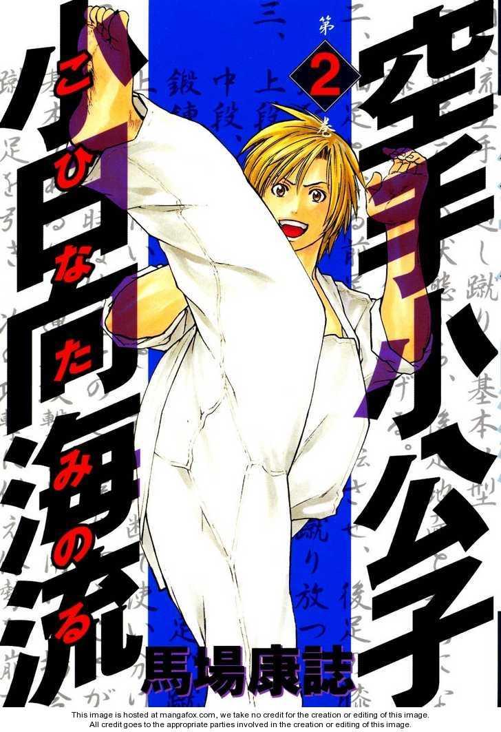 Karate Shoukoushi Kohinata Minoru 10 Page 1